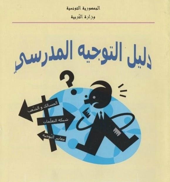 قراءة في منشور التوجيه المدرسي 2015